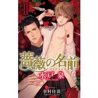 小説花丸 薔薇の名前2