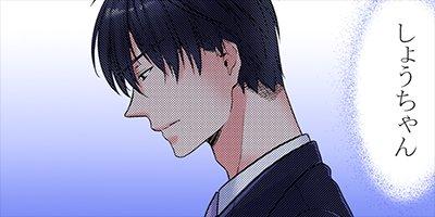 【タテコミ】つまり絶倫。〜だめっ…またイかされちゃう…! 4