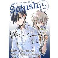 Splush vol.15 青春系ボーイズラブマガジン