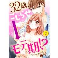 【ショコラブ】32歳、こじらせ→モテ期!?(2)