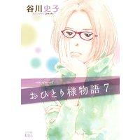 おひとり様物語 ‐story of herself‐ 7巻