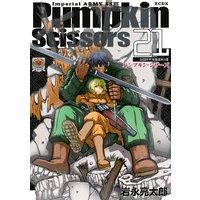Pumpkin Scissors 帝国陸軍情報部第3課