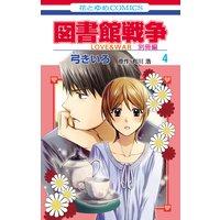 図書館戦争 LOVE&WAR 別冊編 4
