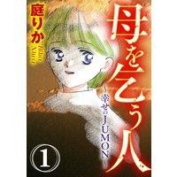 母を乞う人〜幸せのJUMON〜(分冊版)