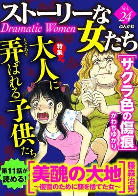 ストーリーな女たち Vol.24 大人に弄ばれる子供たち