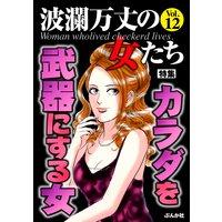 波瀾万丈の女たち Vol.12 カラダを武器にする女