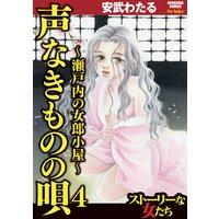 声なきものの唄〜瀬戸内の女郎小屋〜 (4)