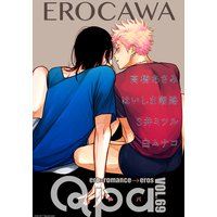 Qpa vol.69〜エロカワ