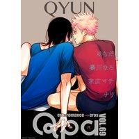 Qpa vol.69〜キュン