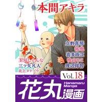 花丸漫画 Vol.18