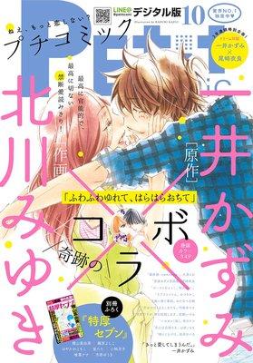 プチコミック 2017年10月号(2017年9月7日発売)