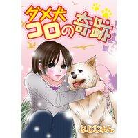 【タテコミ】ダメ犬コロの奇跡【フルカラー】