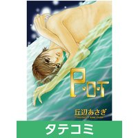 【タテコミ】P・O・T