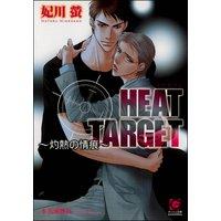 HEAT TARGET〜灼熱の情痕〜【イラスト入り】