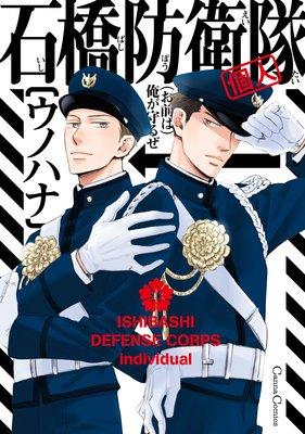 石橋防衛隊(個人)【おまけ付きRenta!限定版】