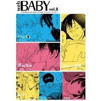 Web BABY vol.8