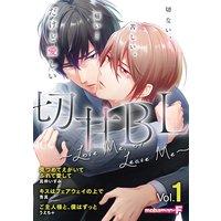 切甘BL 〜 Love Me, or Leave Me〜 vol.1
