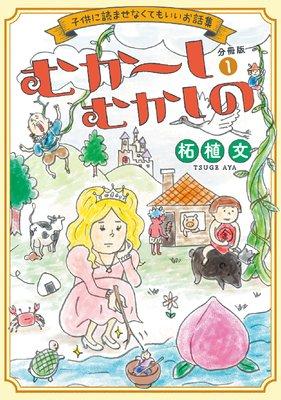 むか〜しむかしの 子供に読ませなくてもいいお話集 分冊版