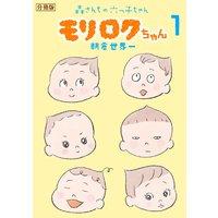 モリロクちゃん〜森さんちの六つ子ちゃん〜 分冊版