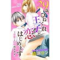 Love Jossie 29歳、ひねくれ王子と恋はじめます〜恋愛→結婚のススメ〜 story01