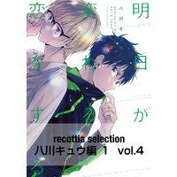 recottia selection 八川キュウ編1 vol.4