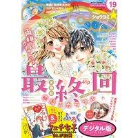 Sho‐Comi 2017年19号(2017年9月5日発売)
