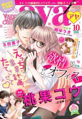 Young Love Comic aya 2017年 10月号