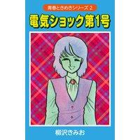 電気ショック第1号 (青春ときめきシリーズ 2)