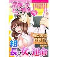 禁断の恋 ヒミツの関係 vol.70