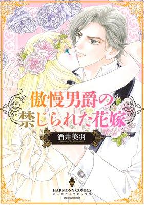 傲慢男爵の禁じられた花嫁