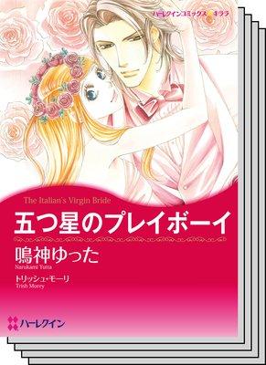 ハーレクインコミックスス セット 2017年 vol.360