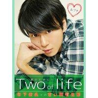 Two of life 〜君のために〜 みづき