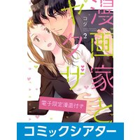 【コミックシアター】漫画家とヤクザ File16