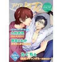 アクアhide Vol.14