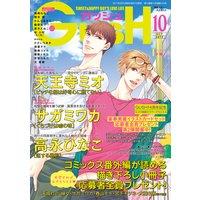 GUSH 2017年10月号