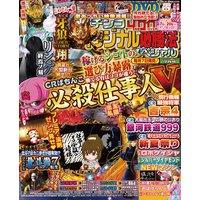 パチンコオリジナル必勝法スペシャル2017年7月号