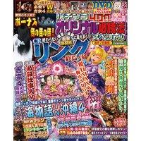 パチンコオリジナル必勝法スペシャル2017年8月号