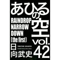 あひるの空 42巻 RAINDROP NARROW DOWN[the first]
