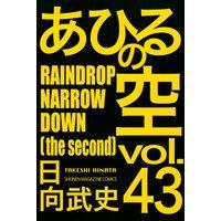 あひるの空 43巻 RAINDROP NARROW DOWN[the second]