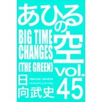 あひるの空 45巻 BIGTIME CHANGES[THE GREEN]