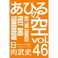 あひるの空 46巻 PAST AND TOMORROW[BIG TIME CHANGES]