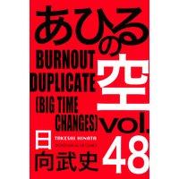 あひるの空 48巻 BURNOUT DUPLICATE[BIG TIME CHANGES]