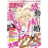恋愛LoveMAX 2011年6月号