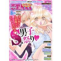 恋愛LoveMAX 2011年8月号