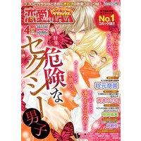 恋愛LoveMAX 2012年4月号
