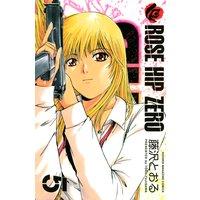 ROSE HIP ZERO 5巻