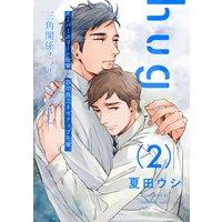 hug 2【単話売】
