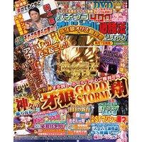 パチンコオリジナル必勝法スペシャル2017年9月号