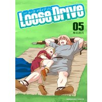 Loose Drive第5巻