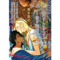 皇子と王子 〜愛の物語〜【イラスト入り】
